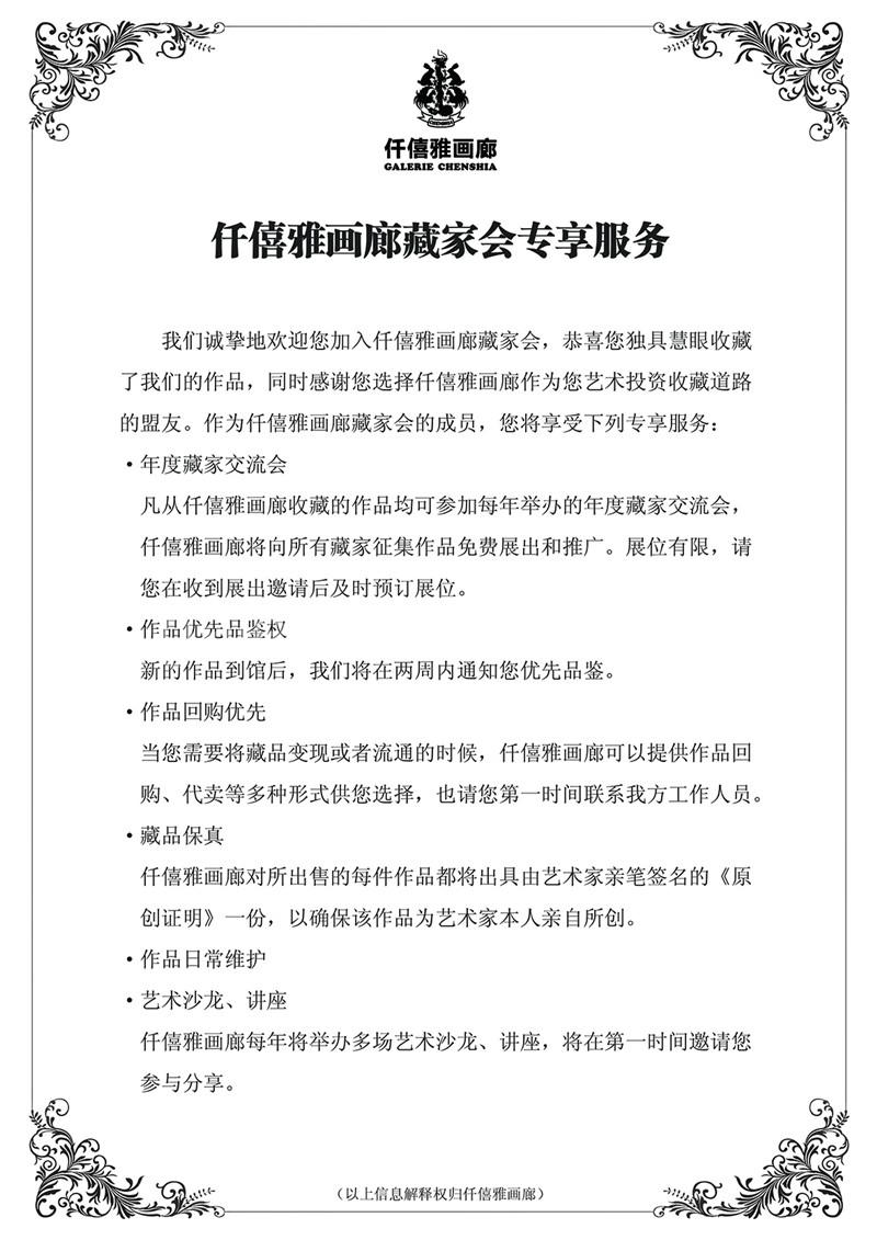 130312-仟僖雅画廊藏家会专享服务