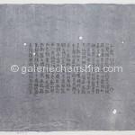 卷本之七 水印木刻 50X90cm2012年_副本