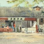 Bai Tongxu  白统绪  Xianheng Inn  咸亨酒店    Watercolor on Paper  纸本水彩   1981年   39.5 x 54.3 cm_副本